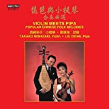 Violin Meets Pipa - Popular Chinese Folk Melodies by Liu Dehai, Takako Nishizaki (2015-11-13j