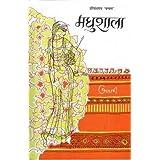 Madhushala (Hindi)