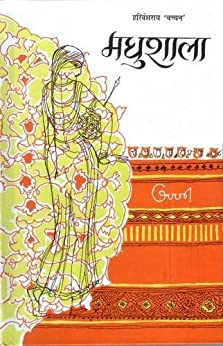 Madhushala  (Hindi) by [Bachchan, Harivansh Rai]