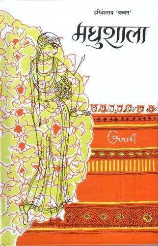 Madhushala  (Hindi) (Harivansh Rai Bachchan)