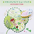Special Interest - Maternity Life Music 2 [Japan CD] COCX-37357