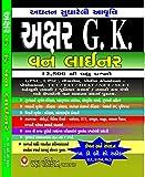 Akshar publication latest edition Akshar G.K. One liner