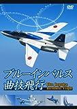Special Interest - Blue Impulse [Japan DVD] GE-293