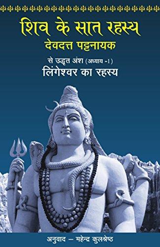 Shiv Ke Saat Rahasya / Lingeshwar Ka  Rahasya (Episode 1) (Hindi Edition) por Devdutt Pattanaik