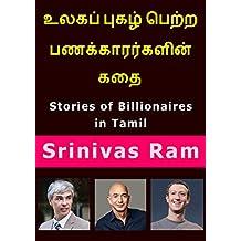 உலகப் புகழ் பெற்ற பணக்காரர்களின் கதை: Stories of Billionaires in Tamil (Tamil Edition)