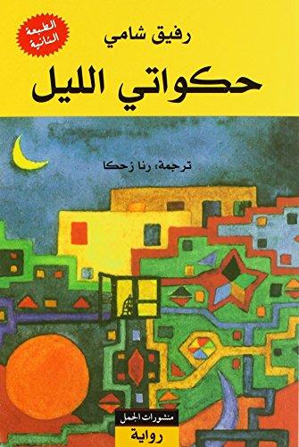 Hakawati al-lail: Erzähler der Nacht, arabische Ausgabe (Bücher Ausgabe Arabischen)