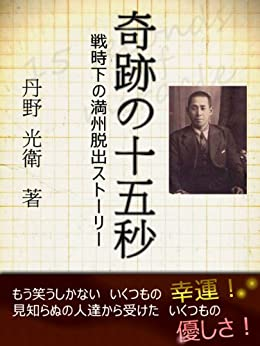 15 seconds of miracle - story of escape from Manchuria in wartime (Japanese Edition) von [TANNO MITSUE]
