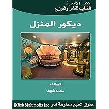 ديكور المنزل (Arabic Edition)