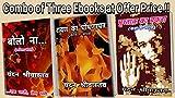 रावण का घोषणापत्र: ( कविता-संग्रह ) & मुश्ताक़ का बकरा: (कहानी-संग्रह) & बोलो ना....: (कविता-संग्रह): COMBO OF THREE HINDI EBOOKS AT GREAT PRICE (Hindi Edition)