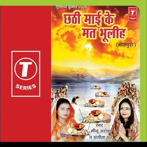 Chhathi Mai Ke Mat Bholahi (Mais Mat)
