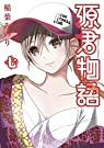 Love Instruction, tome 7 par Inaba