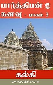 Parthiban Kanavu - Part 3 (Tamil Edition)