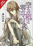 The Empty Box and Zeroth Maria, Vol. 5 (light novel)
