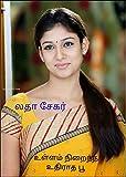 #8: ullam niraintha udhiraadha poo: Latha Sekar (Tamil Edition)