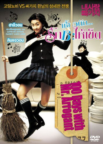 100-days-with-mr-arrogant-2004-classic-korean-comedy-eng-subs
