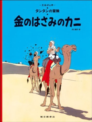 The Crab with the Golden Claws (Adventures of Tintin) (Japanese Edition) by Herge (2011) Paperback
