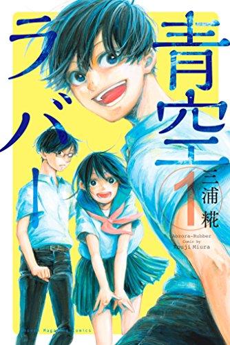 青空ラバー(1) (マンガボックスコミックス)