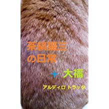 Chasiama Nekozo Life and Big fortune (Japanese Edition)