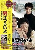 Japanese Movie - Otoko Wa Tsurai Yo Shiawase No Aoi Tori Hd Remastered Edition [Japan DVD] DB-5537