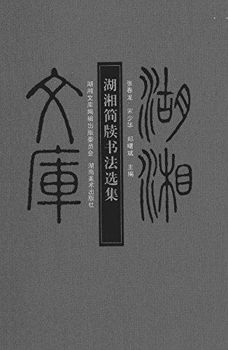 湖湘简牍书法选集 (English Edition) por 张春龙