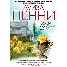 Самый жестокий месяц (Звезды мирового детектива) (Russian Edition)