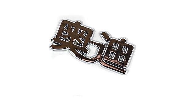 Auto-Style 3D Emblem chinesisches Schriftzeichen für Audi,Tuning,Styling,NEU