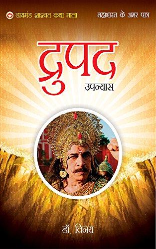Mahaabhaarat ke Amar Paatr : droopad  (Hindi) por Dr. Vinay