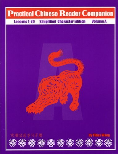 Practical Chinese Reader, Companion A (Simplified Character Edition) (C & T Asian language series) by Yihua Wang (1996-01-01)