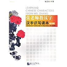 Learning Chinese Characters from Ms. Zhang - Workbook of Reading and Writing Chinese Characters