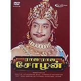 Raja Raja Cholan Tamil Movie HD DVD