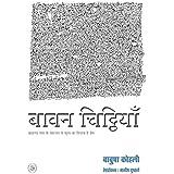 Bawan Chitthiyan/ Rza Pustak Mala (Hindi Edition)