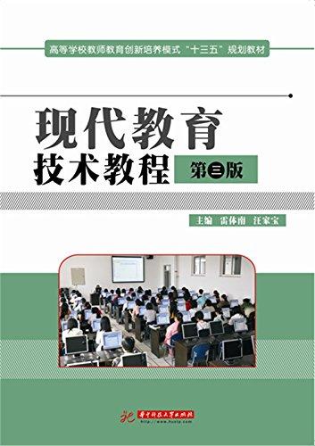 特殊教育学校办学模式