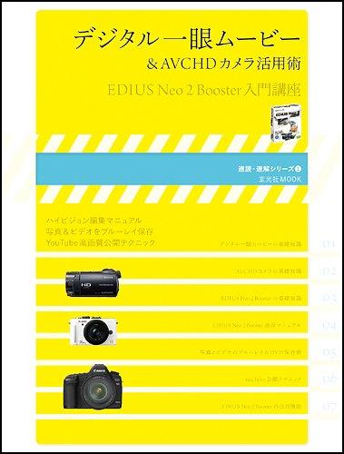 dejitaru-ichigan-mubi-avchd-kamera-katsuyojutsu-edius-neo-2-booster-nyumon-koza