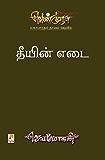 தீயின் எடை / Theeyin Edai (வெண்முரசு / Venmurasu Book 22) (Tamil Edition)
