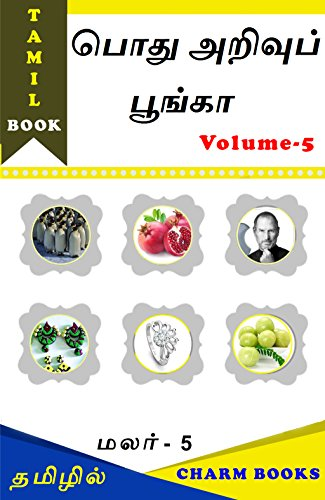 general-knowledge-information-vol-5-5-tamil-book-english-edition