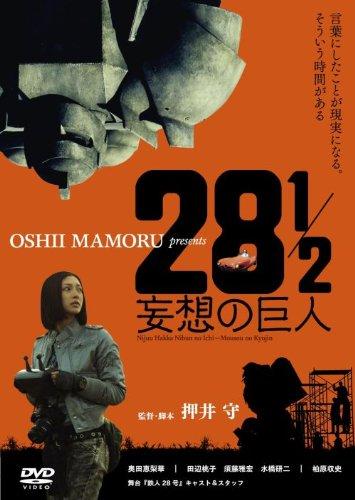 28 1/2 Mouso No Kyojin [Edizione: Germania]