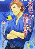 A refinement of everyday specter apartment (4) (Sirius Comics) (2013) ISBN: 4063763943 [Japanese Import]