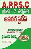 A.P.P.S.C GROUP-2 GENERAL STUDIES PREVIOUS PAPERS ( Telugu Medium )