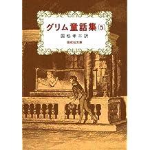Gurimo dôwashû 5. Kunimatsu Kôji yaku