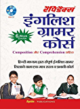 Rapidex English Grammar Course (Hindi Edition)