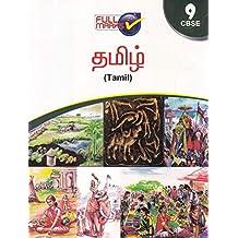 Tamil Class 9 CBSE (2020-21)