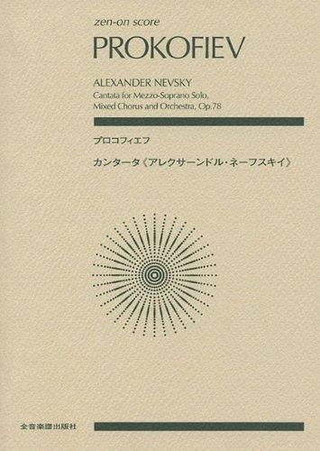 Preisvergleich Produktbild Alexander Nevsky: op. 78. Orchester. Studienpartitur.
