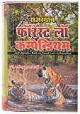 Rajasthan Forest Law Compendium - Hindi