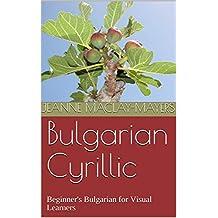 Bulgarian Cyrillic: Beginner's Bulgarian for Visual Learners (English Edition)