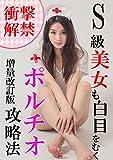 portiosextecnikku (Japanese Edition)