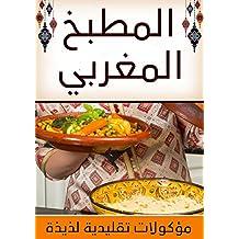 الطبخ المغربي اكلات مغربية (Arabic Edition)