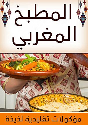 4904c1ed7 الطبخ المغربي اكلات مغربية (Arabic Edition) eBook: سلمى عبيد ...