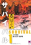 Survival Bunkoban 1-10 Complete Set [Japanese]