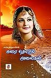 கரை தொடும் அலைகள்: Karai Thodum Alaigal (Tamil Edition)