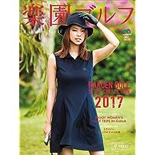 楽園ゴルフ Vol.35[雑誌] (Japanese Edition)